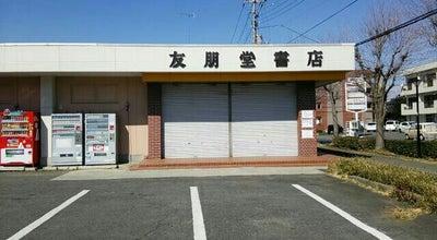 Photo of Bookstore 友朋堂書店 吾妻店 at 吾妻3-8-6, つくば市 305-0031, Japan