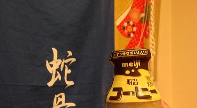 Photo of Hot Spring 蛇骨湯 at 浅草1-11-11, 台東区 111-0032, Japan