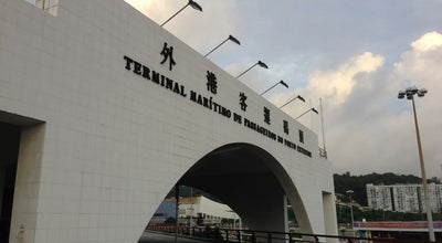 Photo of Pier Macau Maritime Ferry Terminal 澳門外港客運碼頭 at Av. Da Amizade, Macau, China