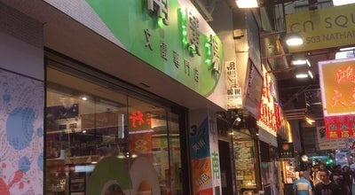 Photo of Paper / Office Supplies Store CN Square at G/f-3/f, 503 Nathan Rd, Yau Ma Tei, Hong Kong