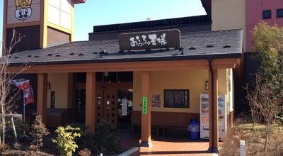 Photo of Spa おふろの王様 多摩百草店 at 和田1352-1, 多摩市 206-0001, Japan