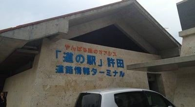 Photo of Rest Area 道の駅 許田 at 字許田17-1, 名護市 905-0024, Japan