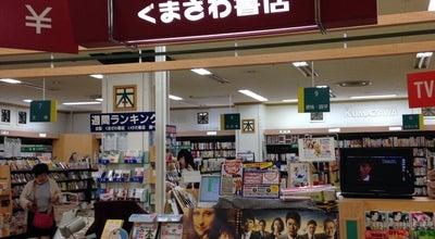 Photo of Bookstore くまざわ書店 アピタ阿久比店 at 大字椋岡字徳吉1-12, 知多郡阿久比町 470-2214, Japan