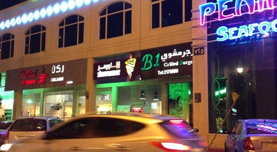 Photo of Burger Joint B1 Grilled Burger برجر مشوي at Riyadh 12313, Riyadh 12313, Saudi Arabia
