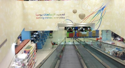 Photo of Department Store Lulu Supermarket at Ar Riyad, Saudi Arabia
