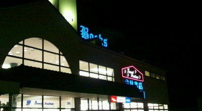 Photo of Bookstore 今井書店 吉成店 at 叶310, 鳥取市 680-0874, Japan