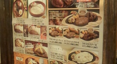 Photo of Steakhouse びっくりドンキー 春日店 at 春日5-5, 春日市 816-0814, Japan