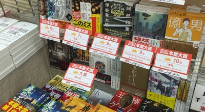 Photo of Bookstore ACADEMIA 港北店 at 都筑区中川中央1-25-1, 横浜市 224-0003, Japan