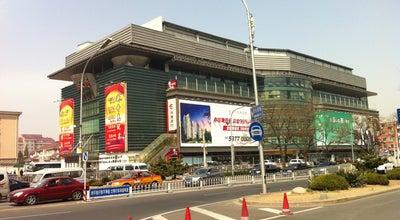Photo of Flea Market 秀水街 Silk Street Market at 8 Xiushui E St, Beijing, Be, China
