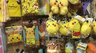 Photo of Bookstore ヴィレッジヴァンガード イオンモール岡崎店 at 戸崎町外山38-5, 岡崎市 444-0840, Japan