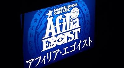 Photo of Bar アフィリア・エゴイスト at 北区堂山町17-15, Osaka, Japan