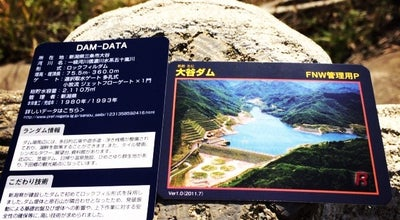 Photo of Lake 大谷ダム at 大谷, 三条市, Japan