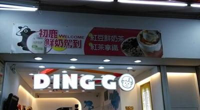 Photo of Coffee Shop 叮哥茶飲 at Taiwan