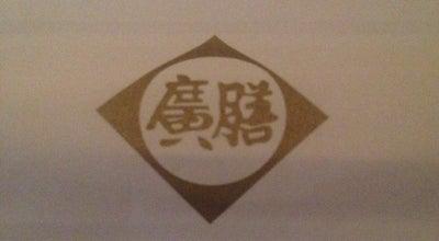 Photo of Japanese Restaurant Hirozen at 8385 Beverly Blvd, Los Angeles, CA 90048, United States