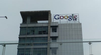 Photo of Office Google China 谷歌中国 at 1 Zhongguancun E Rd, Beijing, Be 100084, China