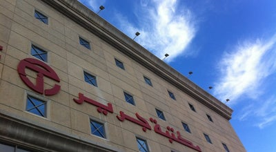 Photo of Bookstore Jarir Bookstore | مكتبة جرير at Prince Turki St, Al Khobar, Saudi Arabia