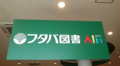 Photo of Bookstore フタバ図書 アルティ アルパーク北棟店 at 西区草津南4-7-1, 広島市 733-0863, Japan