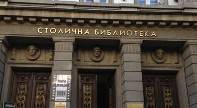 Photo of Library Столична Библиотека (Sofia City Library) at Пл. Славейков 4, София 1000, Bulgaria