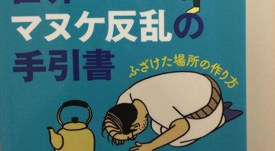 Photo of Library 入間市立図書館 at 向陽台1-1-7, 入間市 358-0001, Japan