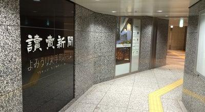Photo of Subway 大手町駅 C3出口 at 大手町1-7, Chiyoda, Japan