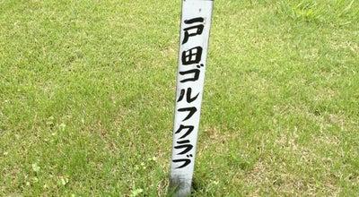 Photo of Golf Course 戸田パブリックゴルフコース at 美女木6丁目18-5, 戸田市 335-0031, Japan