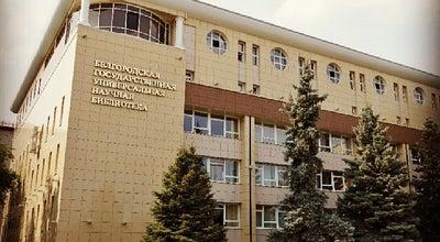 Photo of Library Государственная универсальная научная библиотека at Ул. Попова, 39а, Белгород 308000, Russia