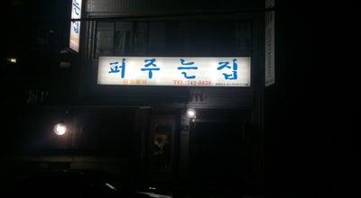 Photo of Seafood Restaurant 퍼주는집 at 해운대구 달맞이길65번길 21, 부산광역시, South Korea