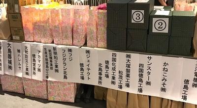 Photo of Arcade セガ 徳島スエヒロボウル at 徳島県徳島市南末広4-95-2, 徳島市 770-0865, Japan