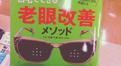 Photo of Bookstore くまざわ書店 イトーヨーカドー明石店 at 二見町西二見駅前1-18, 明石市 674-0095, Japan