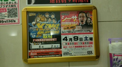 Photo of Casino ラッキープラザ大府店 at 横根町前田50-1, 大府市 474-0011, Japan