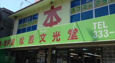 Photo of Bookstore 松原文光堂書店 at 上田2丁目2-15, 松原市 580-0016, Japan