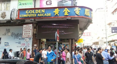 Photo of Tourist Attraction Golden Computer Arcade at 九龍深水埗福華街146-152號, Hong Kong, Hong Kong