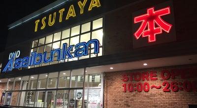 Photo of Bookstore 精文館書店 蒲郡三谷店 at 三谷北通6-228, 蒲郡市 443-0022, Japan