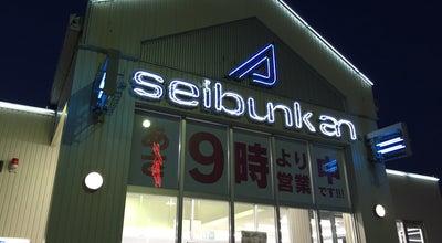 Photo of Bookstore 精文館書店 新城店 at 片山柴先605-2, 新城市 441-1354, Japan