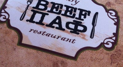 Photo of Restaurant Beef Puff at Ул.красная, 169/3, Krasnodar 350020, Russia