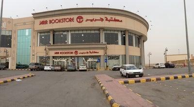 Photo of Bookstore Jarir Bookstore   مكتبة جرير at Al Madinah Al Munawwarah Rd, Riyadh, Saudi Arabia