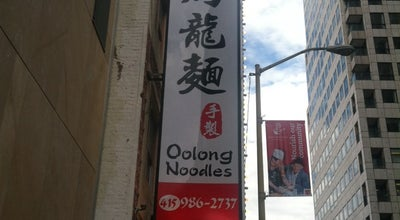 Photo of Japanese Restaurant Oolong Noodles Restaurant at 646 Washington St, San Francisco, CA 94111, United States