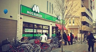 Photo of Burger Joint モスバーガー 寝屋川早子町店 at 早子町9-17, 寝屋川市, Japan