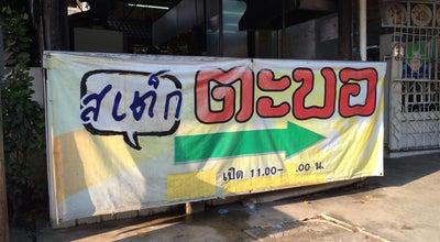 Photo of Steakhouse ตะบอ at Ek Thaksin Rd., Muang Ake, Muang Pathum Thani 12000, Thailand