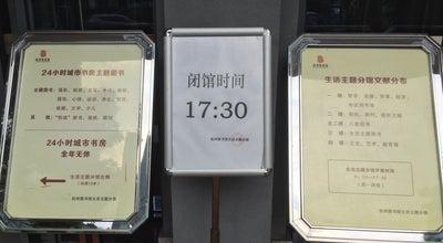 Photo of Library 杭州图书馆(浣纱分馆) at 杭州上城区浣纱路254号, 中国, China