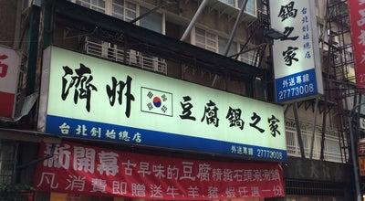 Photo of Korean Restaurant 濟州豆腐鍋之家 at 敦化南路一段190號55號, Taipei, Taiwan