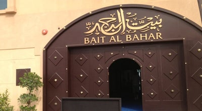 Photo of Hookah Bar Bait Al Bahar at Jumeirah 3, Next To Offshore Sailing Club, Dubai, United Arab Emirates