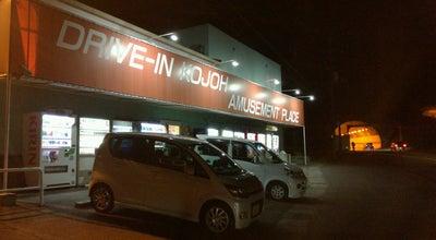 Photo of Arcade ドライブイン古城 at 福田町福田2111-1, 倉敷市, Japan