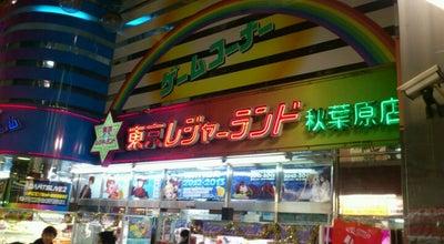 Photo of Arcade 東京レジャーランド 秋葉原店 at 外神田1-9-5, 千代田区 101-0021, Japan