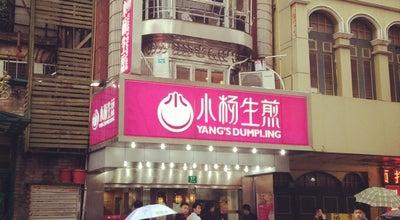 Photo of Dumpling Restaurant 小杨生煎 | Yang's Fry Dumplings at 黄河路97号, Shanghai, Sh, China