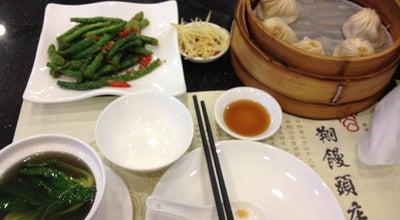 Photo of Dumpling Restaurant 南翔馒头店 | Nanxiang Steamed Bun Restaurant at 85 Yuyuan Rd, Shanghai, Sh, China
