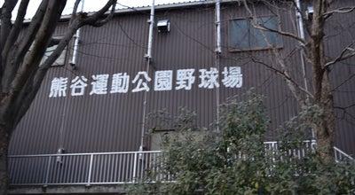 Photo of Baseball Field 熊谷さくら運動公園野球場 at 小島157-1, 熊谷市, Japan