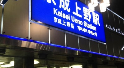Photo of Train Station 京成上野駅 (Keisei Ueno Sta.) (KS01) at 上野公園1-60, 台東区 110-0007, Japan