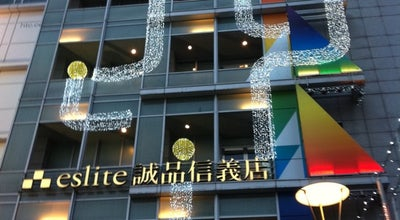 Photo of Tourist Attraction Eslite Bookstore - Xinyi at 信義路松高路11號, Taipei 110, Taiwan
