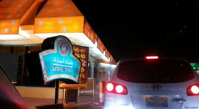 Photo of Fried Chicken Joint Al Tazej الطازج at Makkah Highway, Saudi Arabia